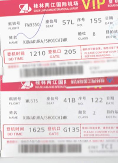 2020.1.19搭乗券.jpg
