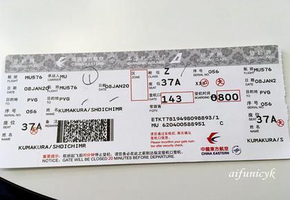 2020.1.8羽田~上海浦東の搭乗券.jpg