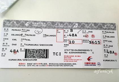 2020.1.8.上海浦東~桂林の搭乗券.jpg