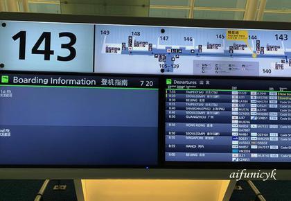 2020.1.8.羽田空港国際線ゲート.jpg