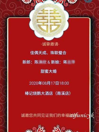 2020年8月17日結婚式証明書.jpg